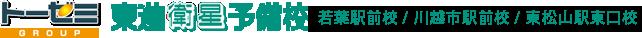 東進衛星予備校 東松山駅東口校 / 若葉駅前校 / 川越市駅前校