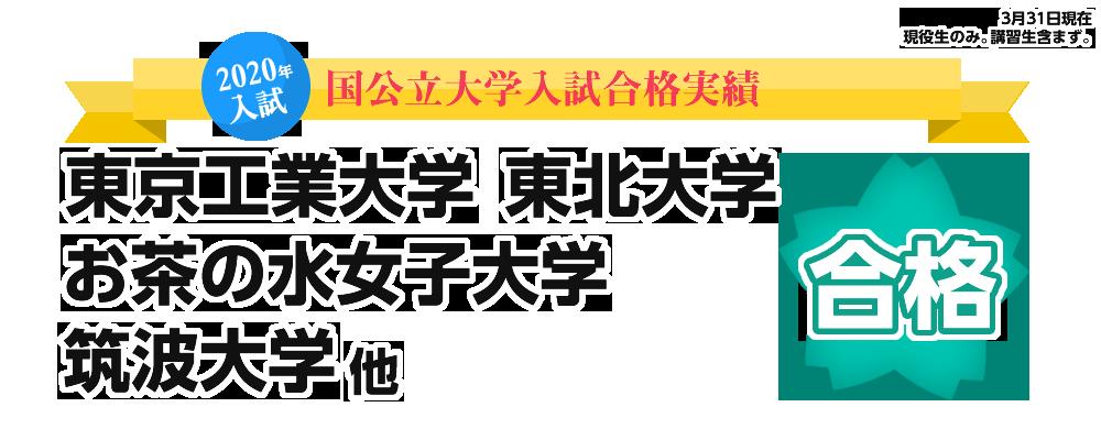 東大/日本一の記録を更新。 京大/大幅増で史上最高!