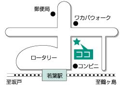 若葉駅前校地図