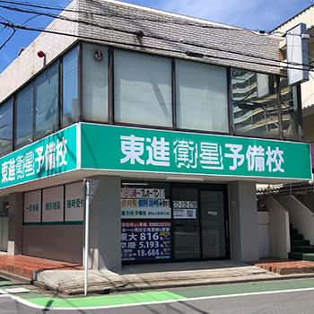 東松山駅東口校外観